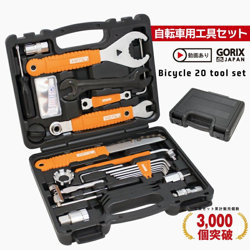 【あす楽】GORIX ゴリックス 自転車専用工具セット 20点入りスペシャルキット シマノ対応 TBX01 自転車工具セット【送料無料】