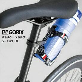 【あす楽】GORIX ゴリックス シートポスト用ボトルケージシステム ボトルホルダー ADP-SPWB1