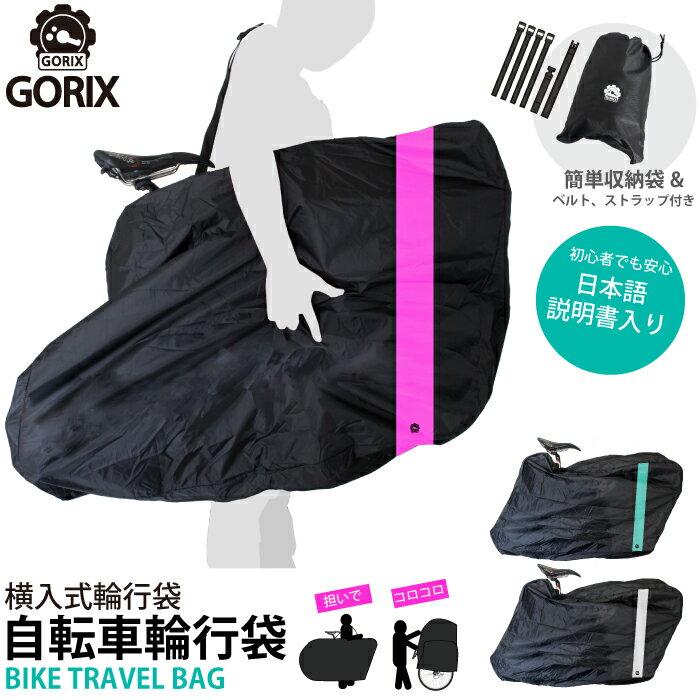 【あす楽】GORIX ゴリックス 横入 自転車 輪行袋 持ち運び 輪行バッグ 車載 電車 輪行 袋 説明書付き(Ca3)【送料無料】