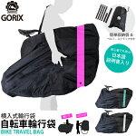 【あす楽】GORIXゴリックス横入自転車輪行袋持ち運び輪行バッグ車載電車輪行袋説明書付き(Ca3)