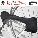 Chaincover1
