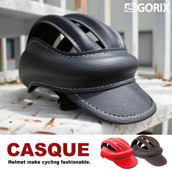 【あす楽】【送料無料】GORIX ゴリックス カスク CASQUE 自転車用ヘルメットCL-01