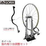 【送料無料】(セット割り)GORIXゴリックス振れ取り台センターゲージコンポセット自転車プロ向き(GT-36+1930)【あす楽】