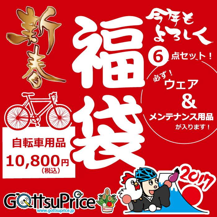 福袋 自転車用品 豪華6点入り!【サイクル用品の福袋です】