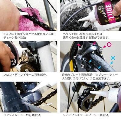 【お試し価格】GORIXゴリックスチェーンルブオイル自転車メンテナンスオイルウェットタイプ120mlG1自転車用潤滑油