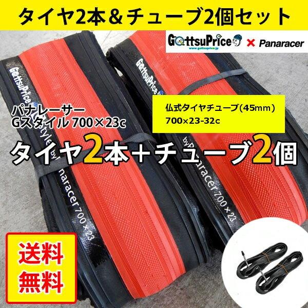 【あす楽】【タイヤ2本&チューブ2個セット】【送料無料】パナレーサー Gスタイル 700×23c ブラック×レッド