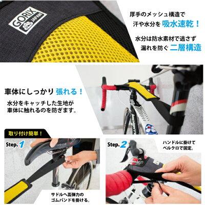 【あす楽】GORIXゴリックスローラー台汗防止カバースウェットカバー汗落ち自転車イエロー