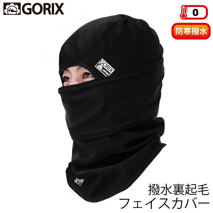 【あす楽】GORIX(ゴリックス)THE ウインターバラクラバ サイクルマスク 日焼け防寒対策 自転車フェイスマスク  ヘッドマスク 裏起毛撥水防塵