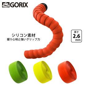 【お買い物マラソン期間中最大P34倍】【全国送料無料】GORIX ゴリックス シリコンバーテープ 3mm厚 水・汚れに強い GX-0108SIC バーテープ ロードバイク