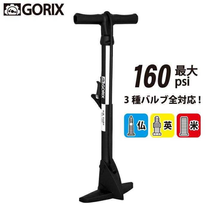 【あす楽】GORIX ゴリックス 空気入れ 自転車 軽量 自転車空気入れ 160psi 仏式/米式/英式 (黒/白)GX-30P【送料無料】