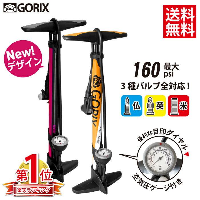 【あす楽】GORIX ゴリックス GX-33P 自転車 ゲージ付き 空気入れフロアポンプ 仏式/米式/英式対応【送料無料】