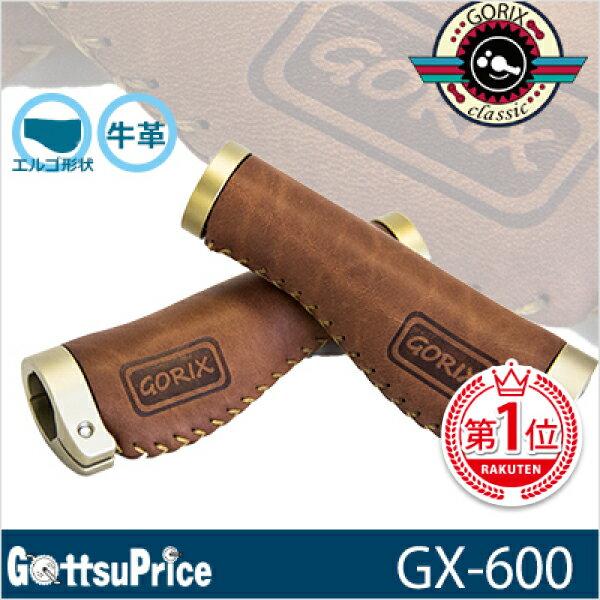 【あす楽】GORIX ゴリックス 革 レザーグリップ GX-600 ブラウン 【自転車 レザーグリップ】