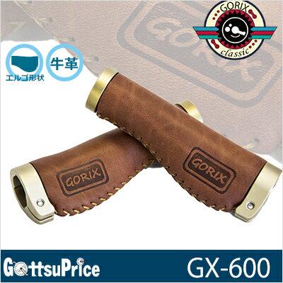 【送料無料】【定形外郵便】GORIX ゴリックス 革 レザーグリップ GX-600 ブラウン 【自転車 レザーグリップ】