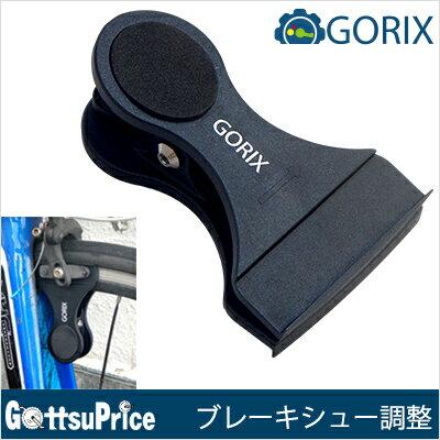【送料無料】【定形外郵便】GORIX ゴリックス ブレーキシュー調整 ブレーキシュー チューナーGX-8020(ロゴ無し)