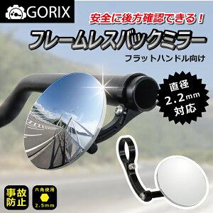 【全国送料無料】GORIX ゴリックス フレームレス バックミラー セーフティーミラー 六角取付 GX-CCMCTB