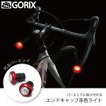 【あす楽】GORIXゴリックスバーエンドライトしっかり固定エンドキャップGX-CPG009【在庫あり】