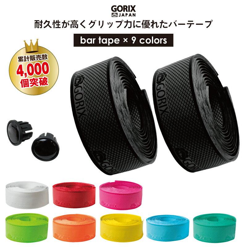【あす楽】GORIX ゴリックス バーテープ(ロゴ) 1.8mm ハイブリッド GX-S100-A2 自転車バーテープ