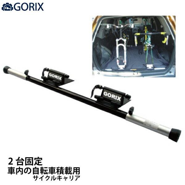 【あす楽】GORIX(ゴリックス)GX-SBC6A 車内の自転車積載用サイクルキャリア【自転車 車置き】【送料無料】