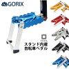 GORIX(gorikkusu)GX-193台灯内置踏板
