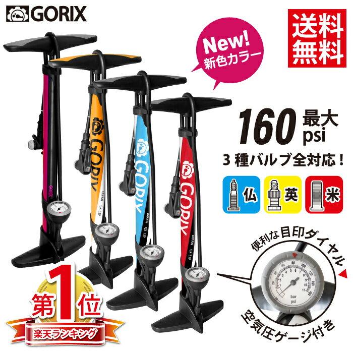 【あす楽】GORIX ゴリックス GX-33P フロアポンプ 空気入れ 自転車 ゲージ付き 仏式 /米式/英式対応【送料無料】