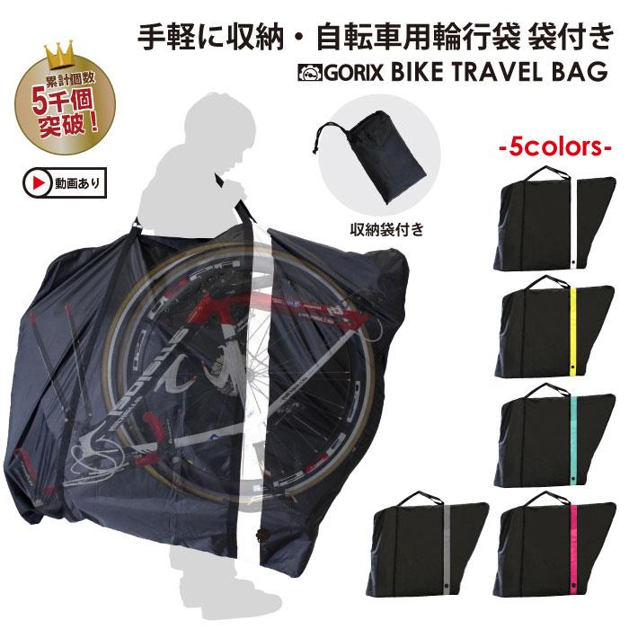 【あす楽】GORIX ゴリックス 軽量輪行袋 コンパクト 肩掛けベルト 輪行バッグ 輪行 電車(GX-Ca2)【送料無料】