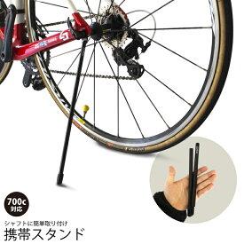 【全国送料無料】GORIX 自転車スタンド ロードバイク スタンド 携帯 携帯スタンド 自転車 スタンド 軽量 持ち運び 携帯用 GX-Q4M