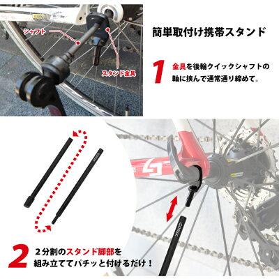 【送料無料】【定形外郵便】GORIXゴリックス自転車スタンド軽量携帯スタンドGX-Q4M
