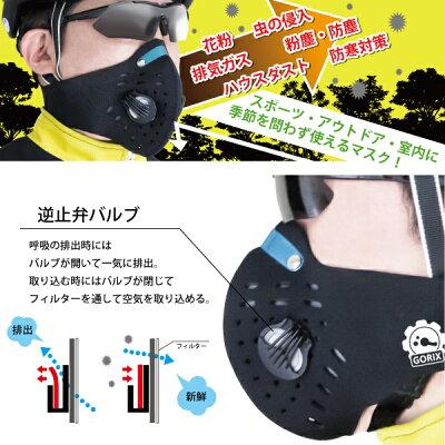 自転車マスクバイク自転車PM2.5花粉対策自転車用マスクスポーツマスクバイクにも