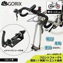 あす楽【在庫あり】GORIX ゴリックス フォークマウント 自転車固定 SJ-8016