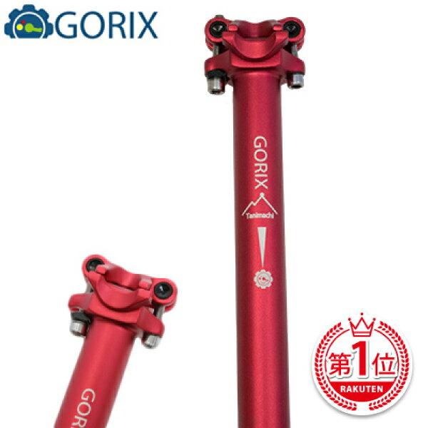 【あす楽】GORIX 自転車 シートポスト オフセット0 レッド(赤)シートポスト TANIMACHI ZERO 300mm