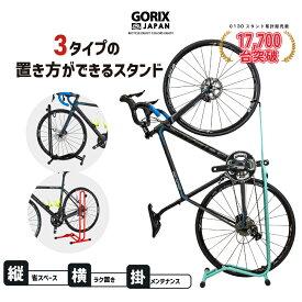 【あす楽 送料無料】【累計10,000台突破】GORIX ゴリックス 自転車 スタンド 縦置き 横置き 1台 両用 室内 メンテナンス 3タイプ 自転車スタンド 倒れない GX-013D