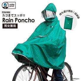 【あす楽】GORIX ゴリックス ポンチョ レインコート 雨具 自転車 バイク レインポンチョ 頑丈生地 かっぱ 収納袋付き レディース メンズ 男女兼用 緑(AMAGU2)【送料無料】
