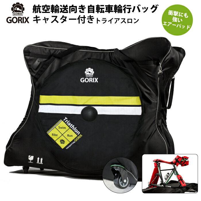 【あす楽 送料無料】GORIX ゴリックス ロードバイク トランスポートバッグ トライアスロン | トラベルバッグ 飛行機 輪行 輪行バッグ 自転車 輪行袋 (Ca6)