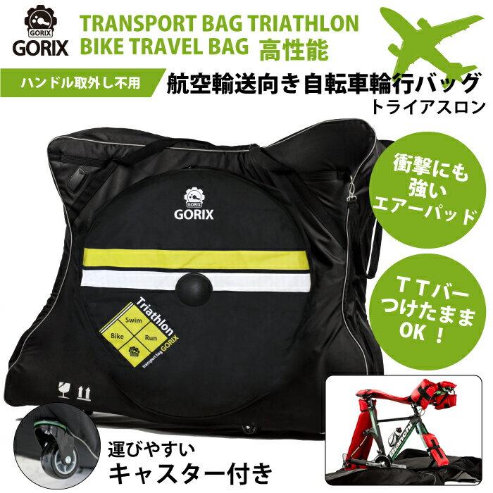 【あす楽 送料無料】GORIX ゴリックス ロードバイク トランスポートバッグ トライアスロン   トラベルバッグ 飛行機 輪行 輪行バッグ 自転車 輪行袋 (Ca6)
