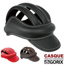 【あす楽 送料無料】GORIX ゴリックス カスク CASQUE 自転車用ヘルメットCL-01
