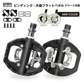 【あす楽 送料無料】GORIX ゴリックス 自転車 ペダル 片面フラット GX-PM811 ビンディングペダル NEW