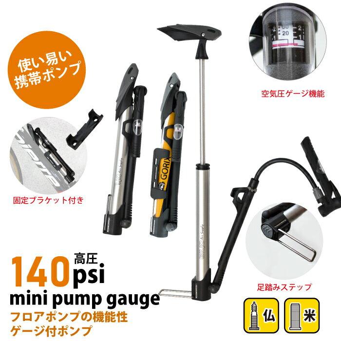 【あす楽】GIYO ロードバイク携帯空気入れ GM-71 ゲージ付 仏式 米対応 軽量 携帯 空気入れ 自転車