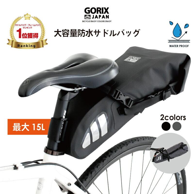 【あす楽 送料無料】GORIX ゴリックス 防水サドルバッグ GO-B7 大容量15L一体型 安定 サドルバッグ 大型収納バッグ 反射板付き