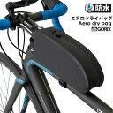 【あす楽】GORIX ゴリックス トップチューブバッグ エアロ 完全防水 自転車 バッグ フレームバッグ タンク (B10)