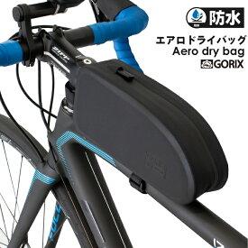 【あす楽】GORIX ゴリックス トップチューブバッグ エアロ 完全防水 自転車 バッグ フレームバッグ ロードバイク タンク (B10)