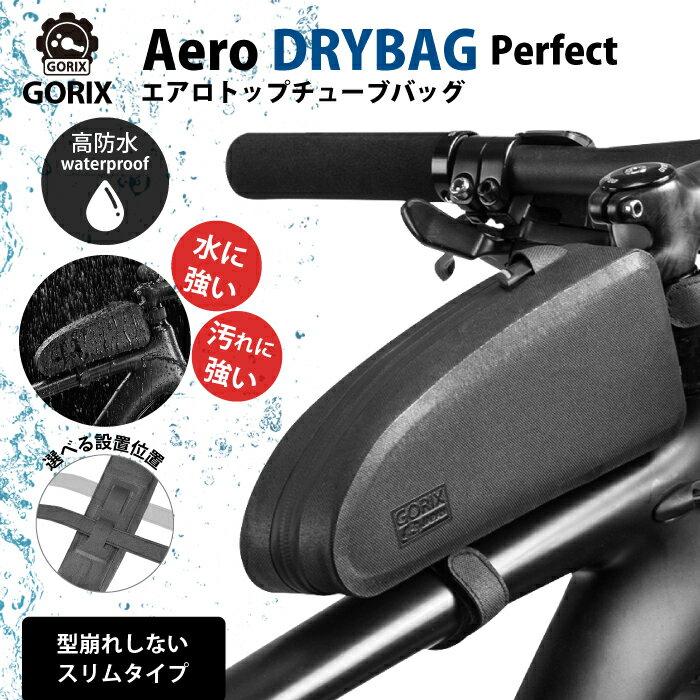 【あす楽】GORIX ゴリックス エアロ ドライ トップチューブバッグ 完全防水 自転車 バッグ フレームバッグ タンク (B10)