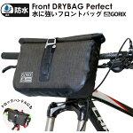【あす楽】GORIXゴリックス防水フロントバッグ自転車5-6Lサイクルバッグ(B12)