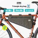 【あす楽 送料無料】GORIX ゴリックス 高防水 ドライ トライアングルバッグ 防水 自転車 8L サイクルバッグ (B13)