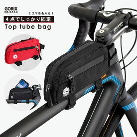 【全国送料無料】GORIX ゴリックス トップチューブバッグ 自転車 バッグ フレームバッグ ロード (B14)