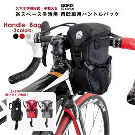【あす楽】GORIX ゴリックス 自転車用 バッグ ハンドルバッグ ステム フロント 自転車 ハンドルバッグ 小物入れ ポーチ (B16) ロードバイク・クロスバイク・ミニベロ他