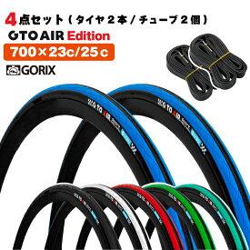 【あす楽 送料無料】(タイヤ2本+チューブ2個セット)GORIX ゴリックス Gtoair Edition 700×23c/ 25c ロードバイクタイヤ 自転車タイヤ