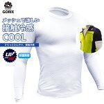 【あす楽】GORIXゴリックス自転車メッシュインナーウェアUVカット夏用涼感フィット長袖Tシャツホワイト日焼け対策清涼感(GW-TS1)