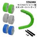 【あす楽】GORIX(ゴリックス)GX-019H スタンダードバーテープ【送料無料】