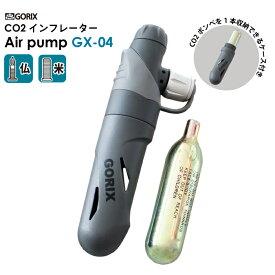【全国送料無料】GORIX ゴリックス 自転車携帯ポンプ (GX-04) CO2インフレーター CO2ヘッド ロードバイク 空気入れ 米式 / 仏式