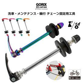 【全国送料無料】GORIX ゴリックス チェーンキーパー 自転車チェーン固定 エンド幅 (130/135mm) メンテナンス 洗車 輪行 車載 GX-3322 ロードバイク クロスバイク